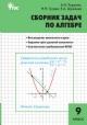 Алгебра 9 кл. Сборник задач